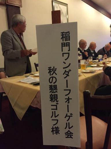 プレー後の表彰式・懇親会の様子(幹事18代寺光さんの司会進行)