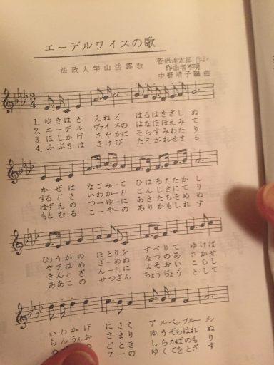 エーデルワイスの歌